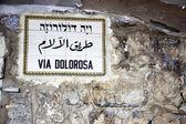 Melden sie via dolorosa in jerusalem an — Stockfoto