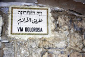 Sign Via Dolorosa in Jerusalem — Stock Photo