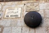 Five Station in Via Dolorosa in Jerusalem, is the holy path Jesu — Stok fotoğraf