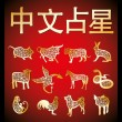 Golden chinese horoscope - Stock Vector
