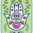 Jewish hamsa hand amulet - or Miriam hand, vector illustration — Stock Vector