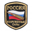 Russian Military ribbon — Stock Photo #4591287