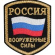 Russian Military ribbon — Stock Photo