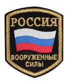 Russian Military ribbon — Stock Photo