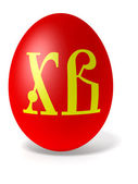Easter egg with letters — Stock Photo