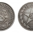 Old USSR coin — Stock Photo