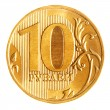 Ten russian rubles coin — Stock Photo