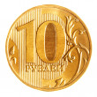 Ten russian rubles coin - Stock Photo