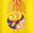 Flag of The Thai King - Lizenzfreies Foto