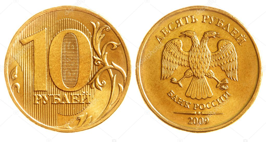 Ten russian rubles coin - Stock Photo Roman Sigaev #4550476