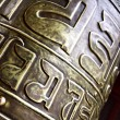 Buddhist prayer wheel - Stock Photo