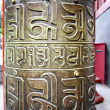 Buddhist prayer wheel -  