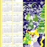 Calendar — Stock Vector #4191650