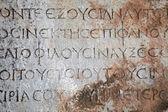 Starożytnym skrypcie — Zdjęcie stockowe
