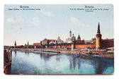 Moscow kremlin a kind from quay - a photo on a card of 1909 — Photo