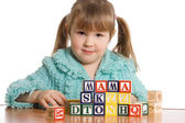 The little girl plays cubes — Stock Photo