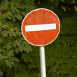 No entry — Stock Photo #4503829