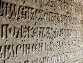 Scriptures in cyrillic alphabet — Stock Photo