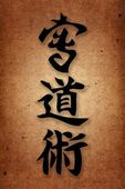 Kai Do Jitsu karate style hieroglyph.ORIGINAL Background — Stock Photo
