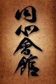 Enshin karate style hieroglyph.ORIGINAL Background — Foto de Stock