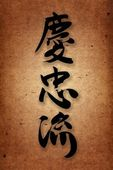 KEICHU RYU SHINJIN karate style hieroglyph.ORIGINAL Background — Stock Photo