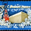 Vintage postage stamp. New year 1981. — Stock Photo #4181627