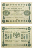 Older Russian money close up — Stock Photo