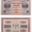 Retro money close up — Stock Photo #3981077