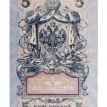 Retro Russian money macro — Stock Photo #3981110