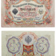 Retro Russian money on white close up — Stock Photo #3981128