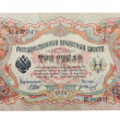 Stock Photo: Retro Russian money on white macro