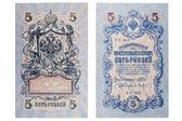 Retro Russian money on white — Stock Photo