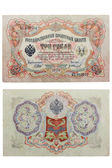 Retro Russian money on white close up — Stock Photo