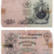 Stock Photo: RUSSIA - CIRCA 1909 a banknote of 25 rubles