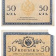 Stock Photo: RUSSI- CIRC1917 banknote of 50 copeck
