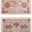 Stock Photo: RUSSIA - CIRCA 1918 a banknote of 25 rubles