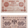 RUSSIA - CIRCA 1918 a banknote of 25 rubles — Stock Photo
