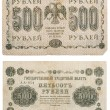 RUSSIA - CIRCA 1918 a banknote of 500 rubles — Stock Photo