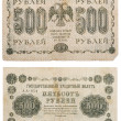 RUSSIA - CIRCA 1918 a banknote of 500 rubles - Stock Photo