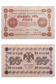 RUSSIA - CIRCA 1918 a banknote of 25 rubles — Stock Photo