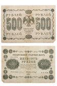 RUSSIA - CIRCA 1918 a banknote of 500 rubles — Stock Photo