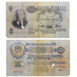 Stock Photo: RUSSIA CIRCA 1947 a banknote of 25 rubles