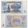 Stock Photo: RUSSICIRC1961 banknote of 5 rubles