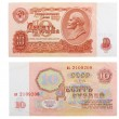Stock Photo: RUSSICIRC1961 banknote of 10 rubles