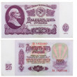 Stock Photo: RUSSIA CIRCA 1961 a banknote of 25 rubles
