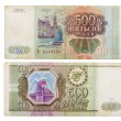 RUSSIA CIRCA 1993 a banknote of 500 rubles - Stock Photo