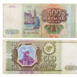 Stock Photo: RUSSICIRC1993 banknote of 500 rubles