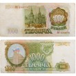 Stock Photo: RUSSICIRC1993 banknote of 1000 rubles