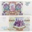 Stock Photo: RUSSICIRC1993 banknote of 10000 rubles