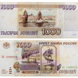 Stock Photo: RUSSICIRC1995 banknote of 10000 rubles